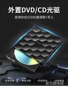 外置移動光驅DVD刻錄機筆記本臺式光盤機電腦CD通用外接USB光驅盒 新北購物城