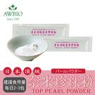日本頂級奈米珍珠粉-隨手包2包