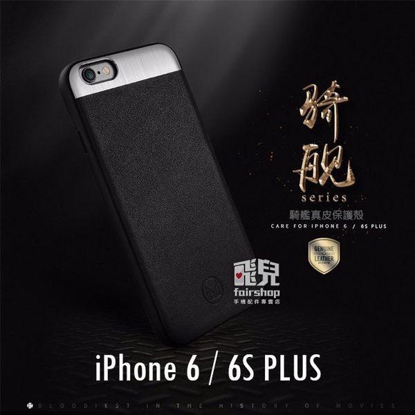 【妃凡】奢華時尚 卡來登 iPhone 6/6S PLUS 騎艦系列保護殼 保護套 保護殼 手機殼 手機套 (KA)