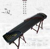古箏琴21弦初學者成人入門兒童便攜式專業教學考級演奏級小型古箏 JY4505【大尺碼女王】