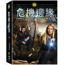 危機邊緣 第二季 DVD  (音樂影片購)