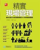 (二手書)精實現場管理:豐田生產方式資深顧問親授40年現場管理實務