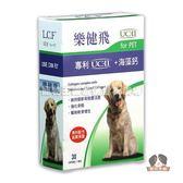【寵物王國】L.C.F樂健飛-犬貓用關節保健品(專利UCⅡ+海藻鈣)30顆入