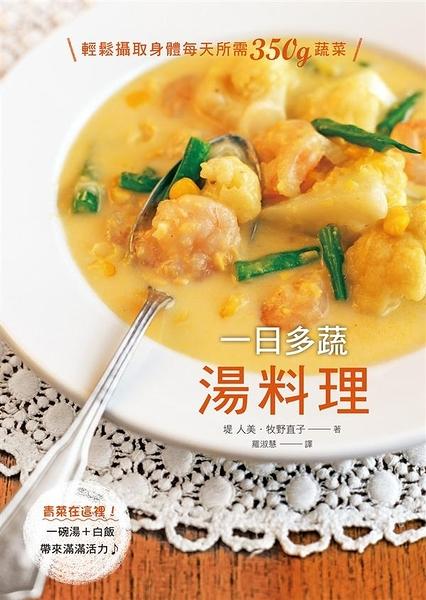 一日多蔬湯料理:輕鬆攝取身體每天所需350g蔬菜,一鍋就能帶給你營養&飽足♪