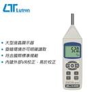 Lutron 路昌 SL-4033SD 記憶式 精密型 噪音計 分貝計