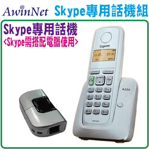 Skype網路電話 SkyATA電話轉接器搭配Gigaset無線電話 經濟實惠組