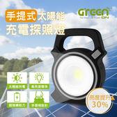 【停電必備】手提式太陽能充電探照燈 (強光露營燈、工作燈、修車燈)-古銅灰