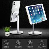 懶人支架手機桌面簡約便攜多功能iPad平板電腦直播托架看電視隨手黑科技個性架子蘋果