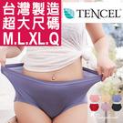 加大尺碼M.L.XL.Q/台灣製-天絲棉輕柔材質吸溼排汗素材超親膚伸縮性佳/女三角內褲【 唐朵拉 】(392)