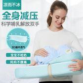 餵奶椅 孕婦哺乳枕頭喂奶神器新生嬰兒喂奶枕墊寶寶防吐奶嗆奶枕護腰椅子 童趣屋