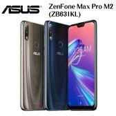 華碩 ASUS ZenFone Max Pro M2 (ZB631KL)_6.3吋 4G/128G-流星鈦/極光藍~[24期0利率]