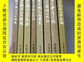 二手書博民逛書店罕見張家口歷史文化叢書(第1、2、3、4、5、6、7、8、9、1