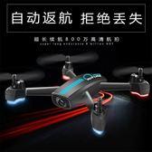 遙控飛機 無人機航拍高清專業智慧超長續航gps飛行器四軸遙控直升飛機航模 夢藝家