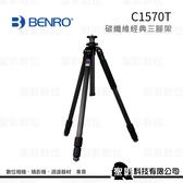 【聖影數位】百諾 BENRO C1570T 碳纖維 經典系列腳架 3節 高度148cm 收長度58cm 承重8kg【公司貨】