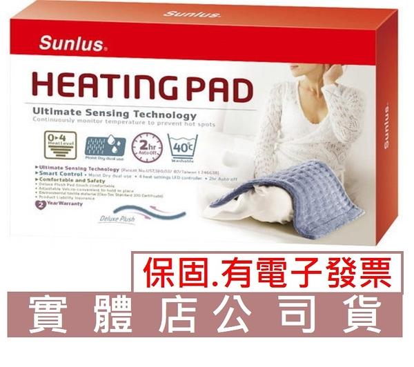 Sunlus三樂事 暖暖熱敷柔毛墊30x48cm MHP810(SP1902) 電熱毯 電熱墊 熱敷墊