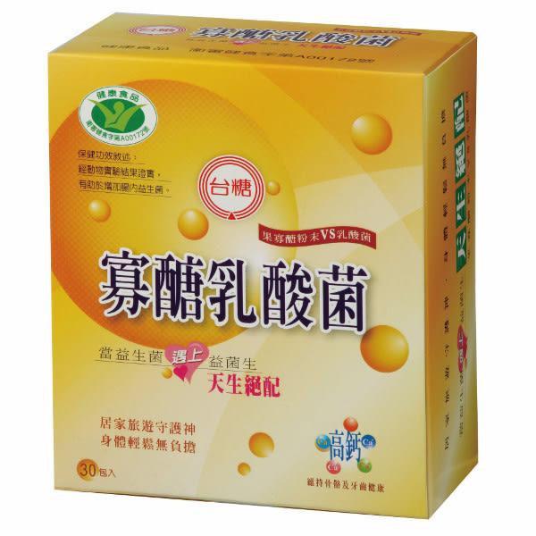 台糖寡醣乳酸菌30包入【康是美】