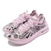 Nike 慢跑鞋 Zoom Fly SP Fast 粉紅 黑 塗鴉設計 梭織輕量鞋面 運動鞋 男鞋【PUMP306】 AT5242-100