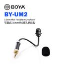 【EC數位】BOYA BY-UM2 可調式3.5mmTRS插孔麥克風 手持麥 街坊 采訪 收音 錄音 輕巧