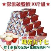 【名池茶業】【限宅配】阿里山梅山鄉烏龍茶10斤!超低批發價,贈送提袋x10