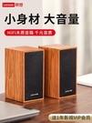 電腦音箱 聯想M530木質電腦音響臺式家用多媒體桌面小音箱超重低音筆記本大喇叭usb有線有源 智慧