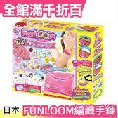 日本熱銷 FUNLOOM編織手鍊小包包DX豪華版 DIY手作藝術 可搭配 Tubelet繽紛手環【小福部屋】