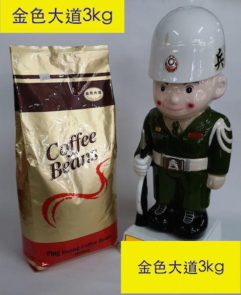 【品皇咖啡】金色大道烘焙咖啡豆 3公斤 裝,可代磨粉。〖大容量超值裝〗,經濟實惠,CP值高!!!