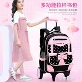 兒童拉桿書包三輪女孩公主小學生雙肩包女童書包1-3-5-6年級拖拉QM『艾麗花園』