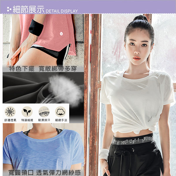 【BODYAIR】寬版柔軟透紋短袖上衣  任2組(運動.健身.慢跑)