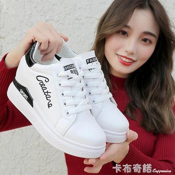 厚底小白鞋女春季新款韓版潮鞋學生增高網紅內增高運動鞋春款 聖誕節全館免運