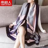 南極女士圍巾仿羊絨秋冬季長款披肩兩用韓國百搭加大加厚保暖圍脖 東京衣秀