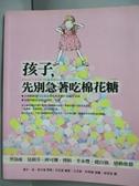 【書寶二手書T9/心靈成長_LPD】孩子,先別急著吃棉花糖_喬辛.迪.波沙達