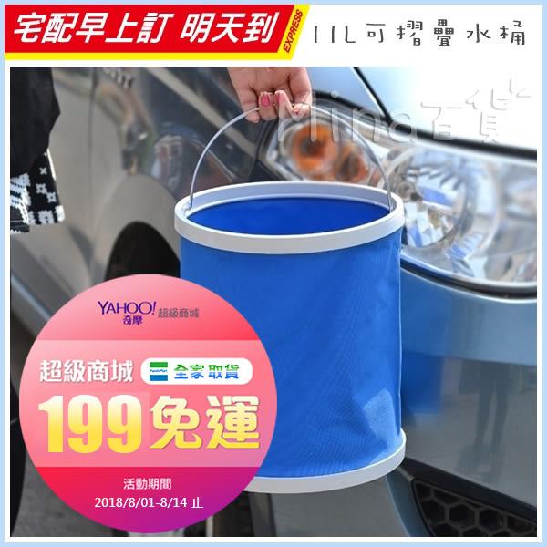 ✿mina百貨✿ 野餐 露營 11L可摺疊水桶 摺疊水桶 置物桶 收納式水桶 車用 戶外 伸縮 【G0046】