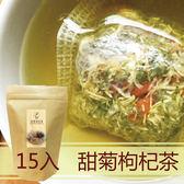 【低價團購中】甜菊枸杞茶10gx15包入 菊花茶 狂用3C產品族首選 鼎草茶舖