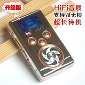 MP3道勤DQ280 8G收音機待機長 播放機迷你學生隨身聽mp3 大喇叭外放 DF  二度