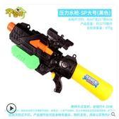 玩具水槍兒童抽拉式壓力水槍女童寶寶男孩子夏天沙灘戲水玩具成人漂流噴射igo 曼莎時尚