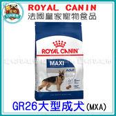 寵物FUN城市│法國皇家 GR26 大型成犬【15kg】(MXA 狗飼料 犬糧)