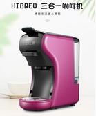 咖啡機HiBREW膠囊咖啡機家用小型全自動商用意式美式一體機迷你小飲料機 JD曼慕衣櫃
