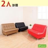 《DFhouse》豆豆龍-雙人沙發椅 台灣製造(3色)   沙發 小沙發 皮沙發 造型沙發 L型沙發
