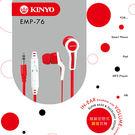 [哈GAME族]滿399免運費 可刷卡 耐嘉 KINYO EMP-76 靚麗調音密閉式耳機 矽膠耳塞 新型扁平線材
