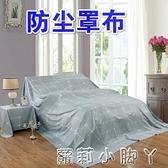 床上家具遮塵防塵布萬能巾隔臟布床頭櫃冰箱蓋布床罩防塵罩 遮蓋 蘿莉新品
