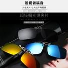 新款方形偏光近視鋁鎂夾片 超輕防紫外線炫彩可夾式太陽眼鏡 男女可上翻墨鏡