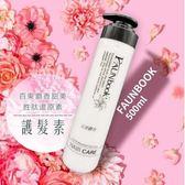 台灣 FAUNBOOK非用不可 沙龍專用精油系列洗髮精/護髮素500ml◎花町愛漂亮◎TP