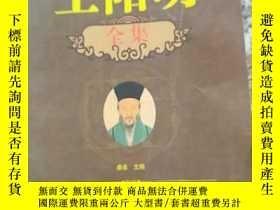 二手書博民逛書店罕見《王陽明全集》Y302512 秦泉 藍天出版社 ISBN:9