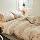 床包被套組 / 雙人-獨家布蕾絲【巧克布蕾】含兩件枕套,100%精梳棉,在巴黎遇見,戀家小舖