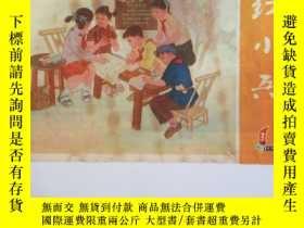 二手書博民逛書店罕見1976年紅小兵第3期Y434208