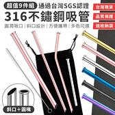 【G1905】《醫療等級!SGS認證》316不鏽鋼吸管9件組 不銹鋼吸管 環保吸管斜口吸管 鐵吸管