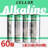 【整盒用比較久】3號環保鹼性電池一盒(60顆入)