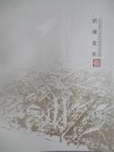 【書寶二手書T2/藝術_ZKK】劉墉畫集_2010年