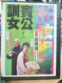 挖寶二手片-T04-453-正版DVD-其他【化妝相聲 卷一+二:汾河灣+竇公訓女 DVD雙碟】(直購價)