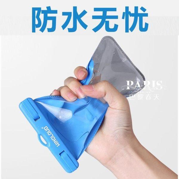 手機防水袋-5.5寸透明通用蘋果7/6plus華為vivo潛水套觸屏 巴黎春天